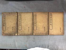 《绘图监本诗经》全四册 共八卷