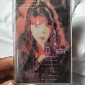 音乐卡带专辑☞苏娃☞盲童