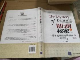 银行的秘密