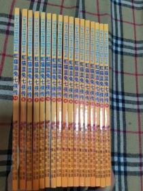 虹猫蓝兔七侠传(3-20,缺18)17册合售