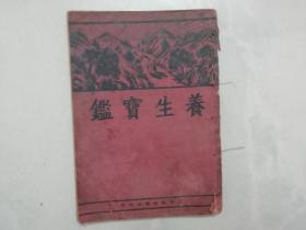 养生宝鉴(上海时兆报馆)中华民国二十四年二月初版