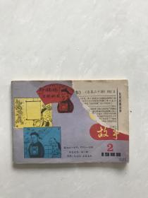 民间对联故事1988年2