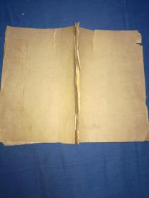 【明正德九年进士题名碑录】清初刻本,纸捻装一册全,稀见明代正德科举考试文献