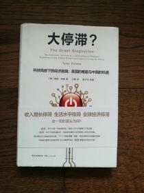 大停滞?  科技高原下的经济困境:美国的难题与中国的机遇