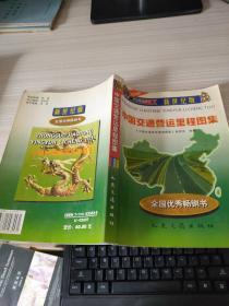 新世纪版中国交通营运里程图集