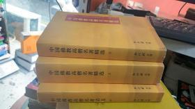 中国佛教高僧名著精选上中下(全3册)
