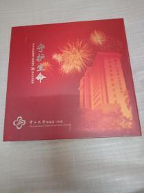 守护生命 中山大学附属第三医院建院36周年纪念邮册