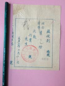 票证,上海市工商组增产节约委员会