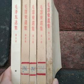 毛泽东选集  1-5卷全套(1 2 3 4卷50年代竖版 )