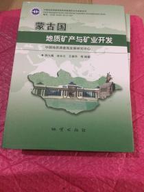 蒙古国地质矿产与矿业开发。