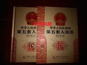 大16开本空册子1本:中华人民共和国第五套人民币珍藏册(同号 钞 )空册子1本 精装本 带函套书盒(附有收藏证书 装帧精致考究 书口烫金印刷 仅外函套书盒边角局部稍磨损瑕疵)