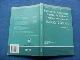 当代国外语言学与应用语言学文库 语言模式 文体学入门