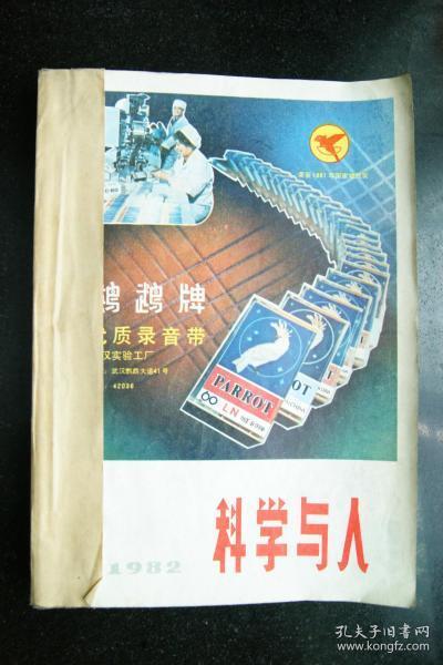 科学与人1982年1、2、3、4、5、6