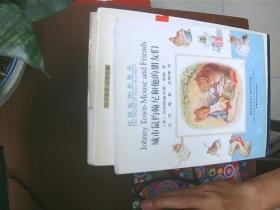城市鼠约翰尼和他的朋友们(比得兔的世界4) 比得兔和他的朋友们,(比得兔的世界1)2册合售
