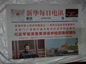 新华每日电讯2019年10月2日(国庆70周年)