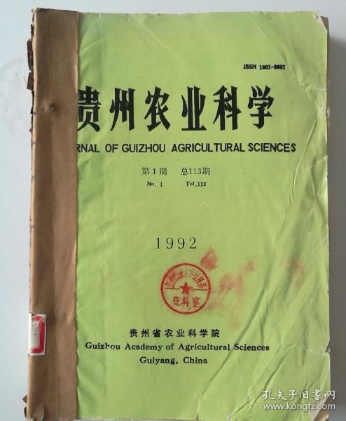 贵州农业科学(双月刊)   1992年(1-6)期   合订本   (馆藏)