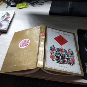 十二生肖礼品丛书:鼠