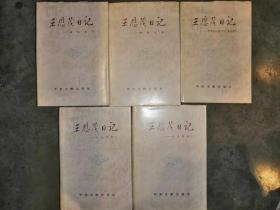 王恩茂将军日记  精装五册 《红军长征到七七事变前夕》 《抗日战争上下》 《解放战争》 《南征北战》