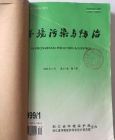 环境污染与防治(双月刊)   1999年(1-6)期  合订本  (馆藏)