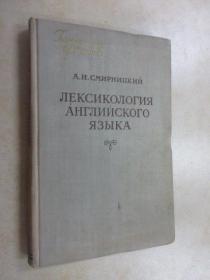 外文书   英语字义   精装  共259页