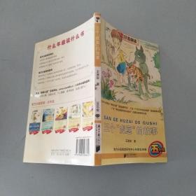 南方分级阅读五年级 三个虎崽的故事