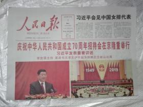 人民日报2019年10月1日(国庆70周年)