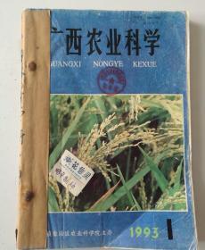 广西农业科学(双月刊)   1993年(1-6)期  合订本  (馆藏)