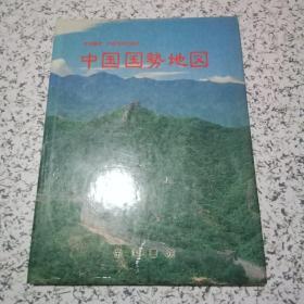 中国国勢地図 日文