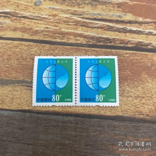 中国邮政 珍惜生命之水