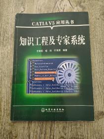 知识工程及专家系统