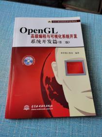万水计算机编程技术与应用系列:OpenGL高级编程与可视化系统开发:系统开发篇/内附光盘