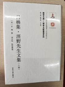 关学文库·文献整理系列:吕柟集·泾野先生文集(上、下)