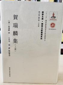 关学文库·文献整理系列:贺瑞麟集(上下册)