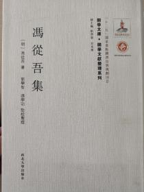 关学文库·文献整理系列:冯从吾集