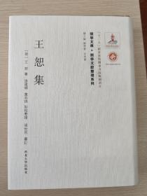 关学文库·文献整理系列:王恕集