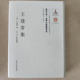 关学文库·文献整理系列:王建常集