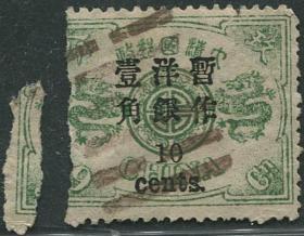 清代慈禧寿辰纪念邮票10分旧一枚 万寿