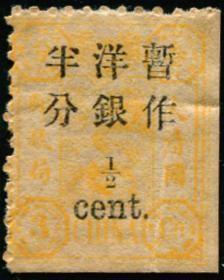 清代慈禧寿辰纪念邮票半分新一枚 万寿