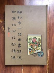 开封朱仙镇年画精选中国北宋钱币精选 8张木板年画48枚钱币 送礼佳品