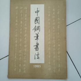 中国钢笔书法1985/2