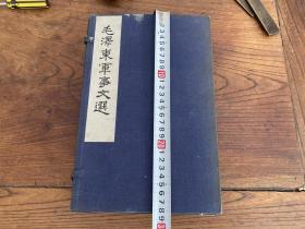 1965年早期线装大字本(毛泽东军事文选)大开本一函四厚册全