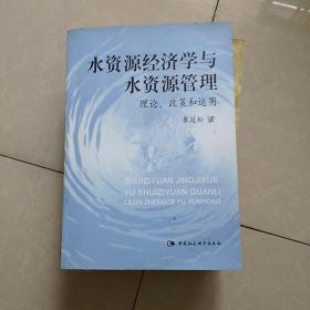 水资源经济学与水资源管理   理论,政策和运用