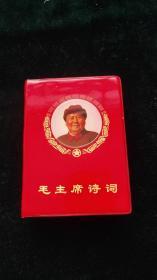 毛主席诗词1968年7月 毛主席有林彪像(第一机械工业部机床研究所)毛泽东诗词学习小组