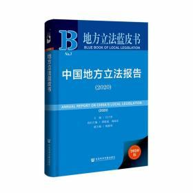 现货 地方立法蓝皮书 中国地方立法报告2020 付子堂 主编
