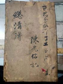 民国念陆年丁丑正月立《縂清簿/陈光信记》(毛笔写)