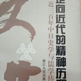 东亚:走向近代的精神历程:近三百年中日史学与儒学传统