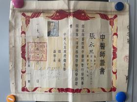 1953年 中央人民政府卫生部颁发的中医师证书  卫生部部长李德全及五个副部长的盖章