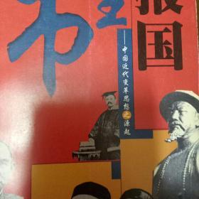 书生报国:中国近代变革思想之源起