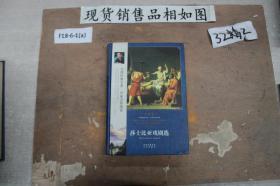 中译经典文库·世界文学名著:莎士比亚戏剧选(全译本)(精装)