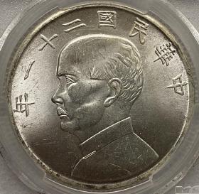 金盾评级币PCGS,官网可以查询,中华民国二十一年孙中山三鸟,原汁原味